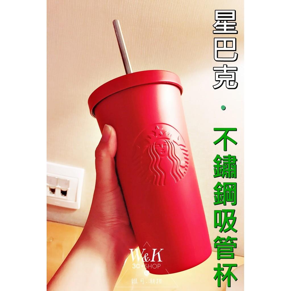~WK Shop ~韓國星限定巴克不鏽鋼吸管杯Starbucks 不銹鋼杯保溫杯保冰保冷