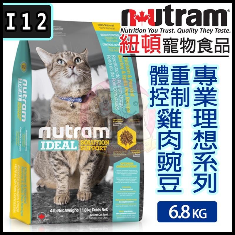 紐頓~I12 體重控制貓雞肉豌豆配方~ 理想系列~1 8kg 6 8kg 貓飼料乾飼料貓糧