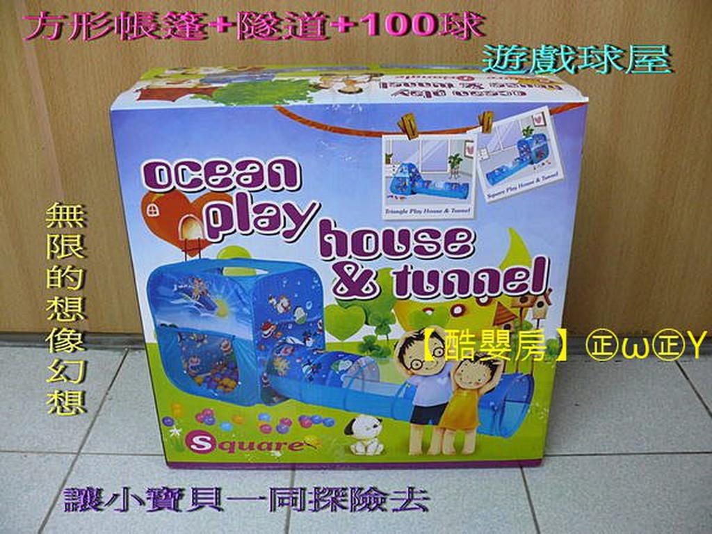 ~酷嬰房~㊣ω㊣Y 方形帳篷隧道內贈100 顆彩色球遊戲球屋 899 元