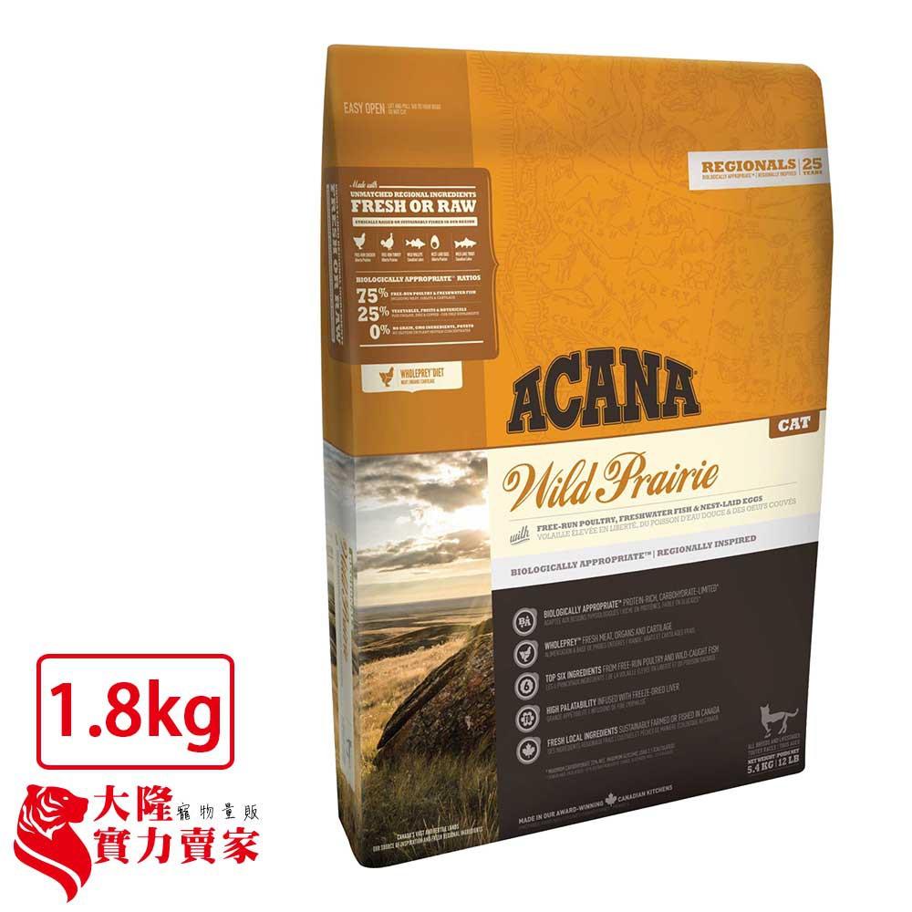 Acana 愛肯拿 農場挑嘴貓 雞肉+小紅莓 適口性好貓飼料 無穀 飼料 1.8kg