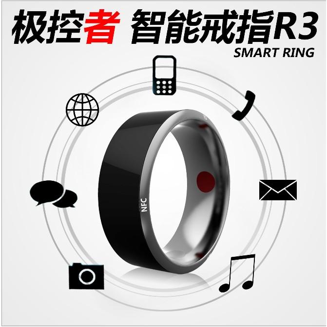 版智慧戒指R3 NFC 高科技魔戒指環情侶戒指可穿戴式設備戒指魔戒