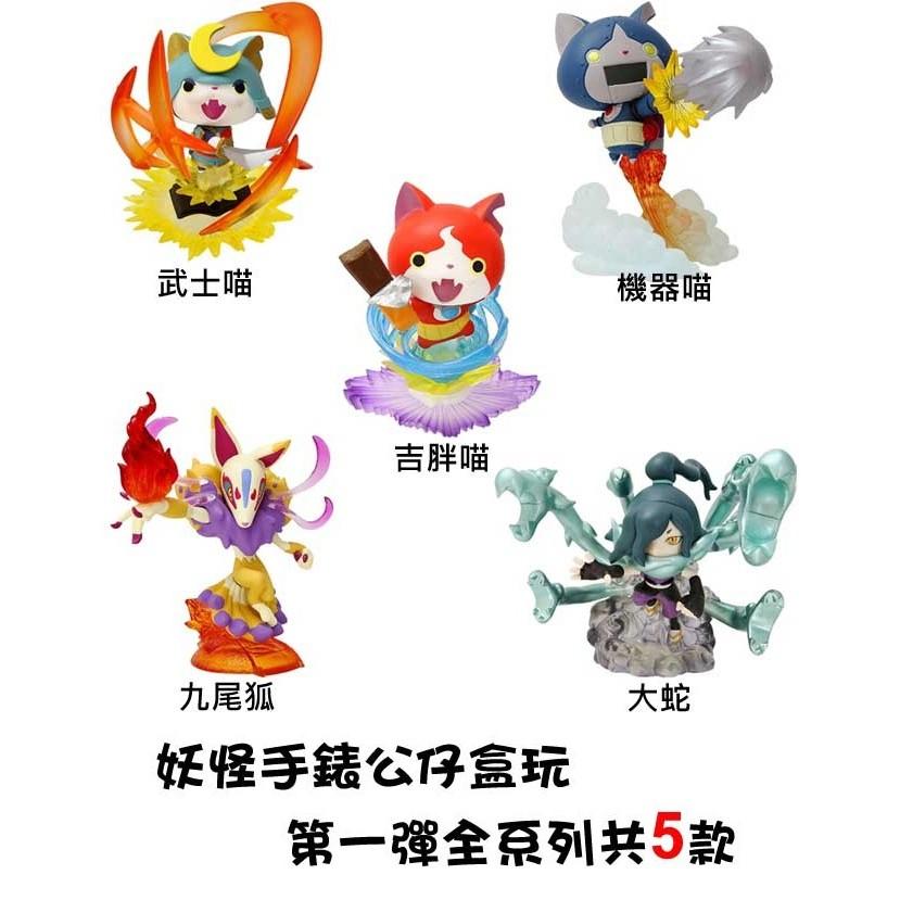 含稅附發票 MegaHouse 妖怪手錶全套五款公仔盒玩景品擺飾塗裝精緻