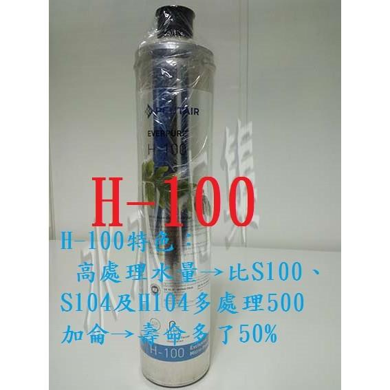 愛惠浦H100 H 100 取代S100 S104 Everpure 另售H104 BH2