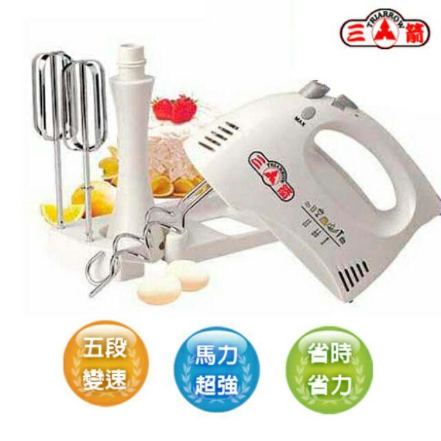 三箭電動手提式攪拌器HM 250