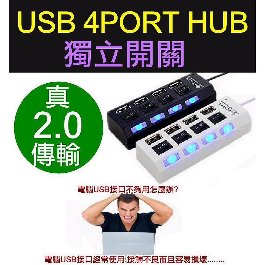 H241 USB 4port HUB USB2 0 獨立開關超高速傳輸集線器手機平板電腦U