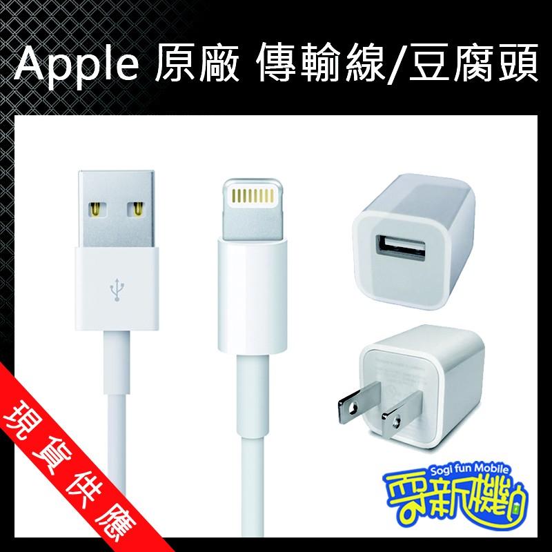 ~耍新機~APPLE 蘋果 lightning 充電組旅充頭豆腐頭充電線傳輸線iphone