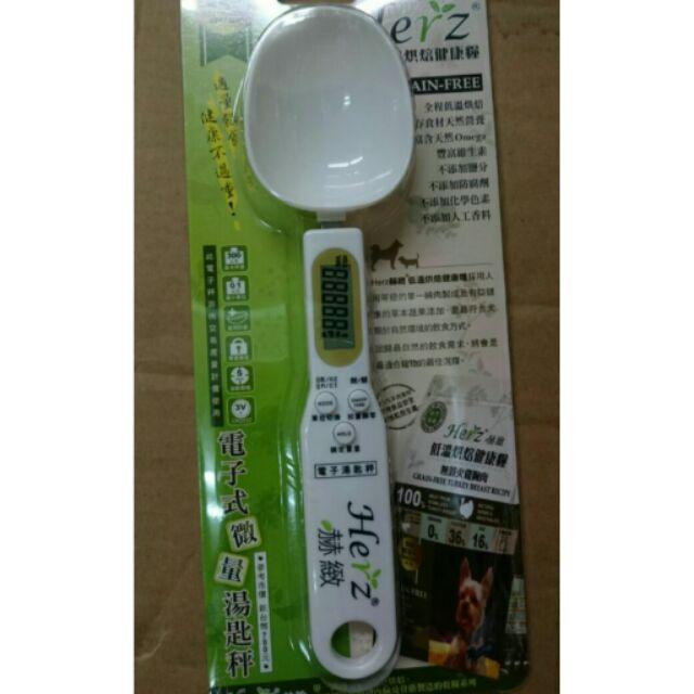 Herz 赫緻電子湯匙電子秤低溫烘焙健康糧電子式微量湯匙秤