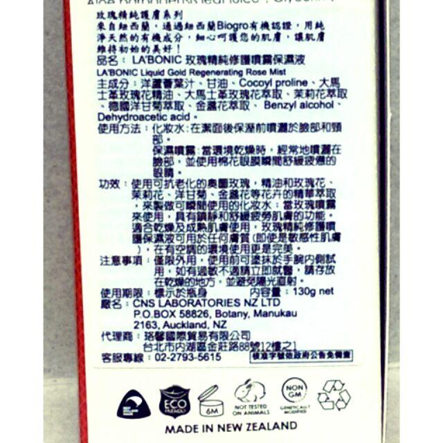 LA BONIC 玫瑰精純護膚修護噴霧保濕液130g