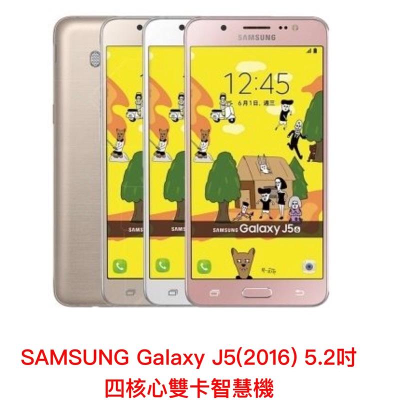 Samsung 三星2016 版J5 4 核心5 2 吋16g 雙卡雙待空機價4500 續