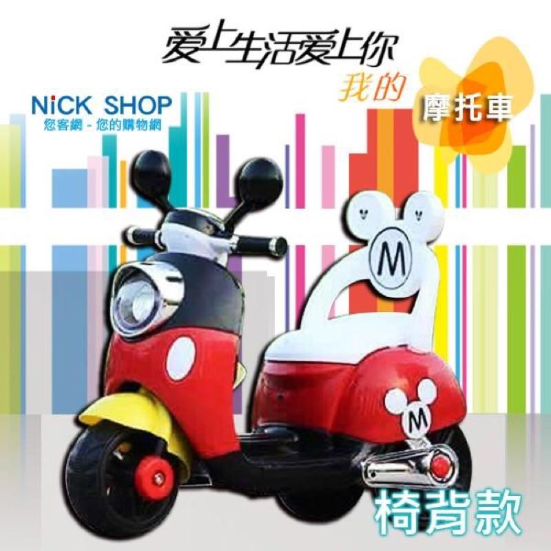 ~ ~椅背款米奇米妮踏板式兒童小三輪車電動摩托車機車含組裝