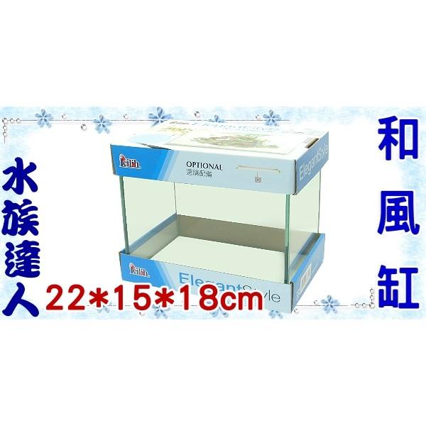 ■限賣家宅配■~水族 ~鐳力Leilih ~ 精緻和風缸小.22 15 18cm JS S