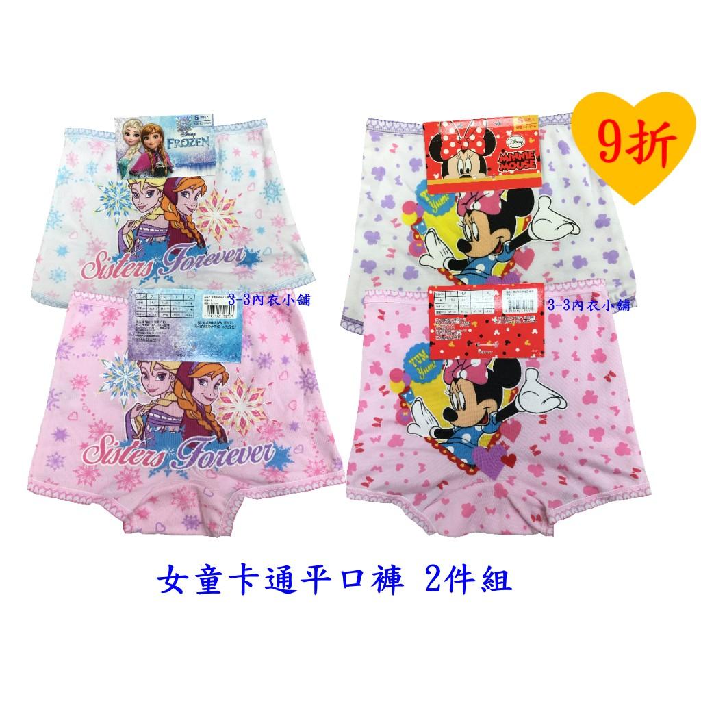 冰雪奇緣米妮卡通女童平口內褲2 件組