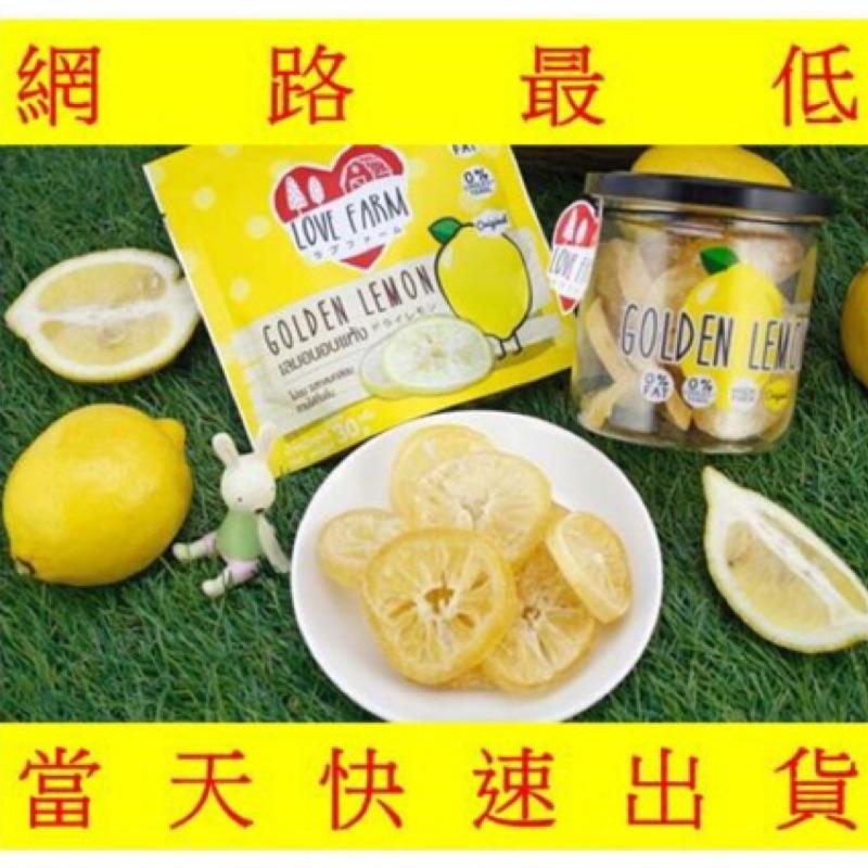 ~ 破盤~泰國黃金檸檬乾就是愛檸檬Love Farm 120 克罐裝