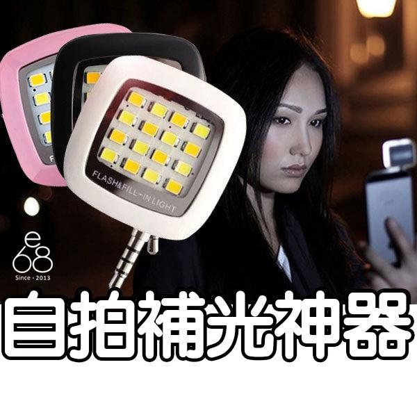 K18N1 補光神器3 5mm 耳機孔夜拍LED 燈打燈閃光手機平板IPHONE 6S N