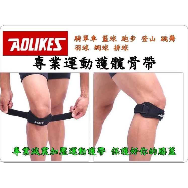買一送四兩條 髖骨帶 護髕AOLIKES 可調式加壓帶 防護膝束帶護膝健身登山慢跑單車