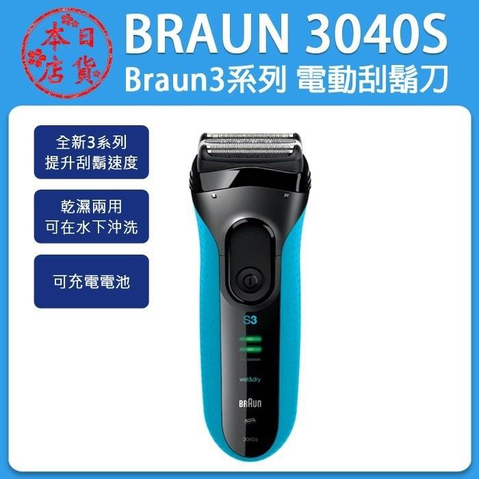 ❀日貨 ❀德國百靈牌BRAUN 3040S 電動刮鬍刀Braun3 系列三刀頭防水乾溼兩用