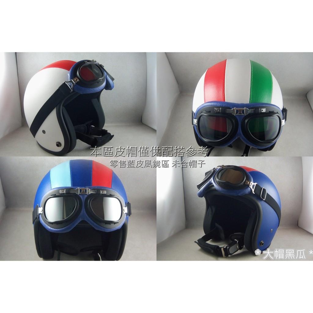 藍色哈雷風鏡藍皮革飛行鏡大眼鏡機車廣告安全帽 適碗公帽皮帽騎士帽飛行帽 收據