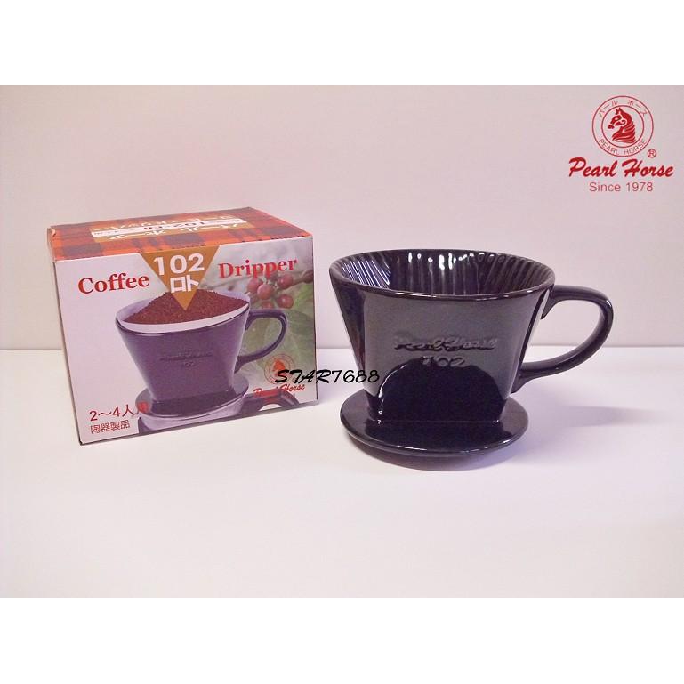 健康 廚房~寶馬牌滴漏式手沖咖啡濾器三孔陶瓷濾杯2 4 人用JA 001 102 C 黑色