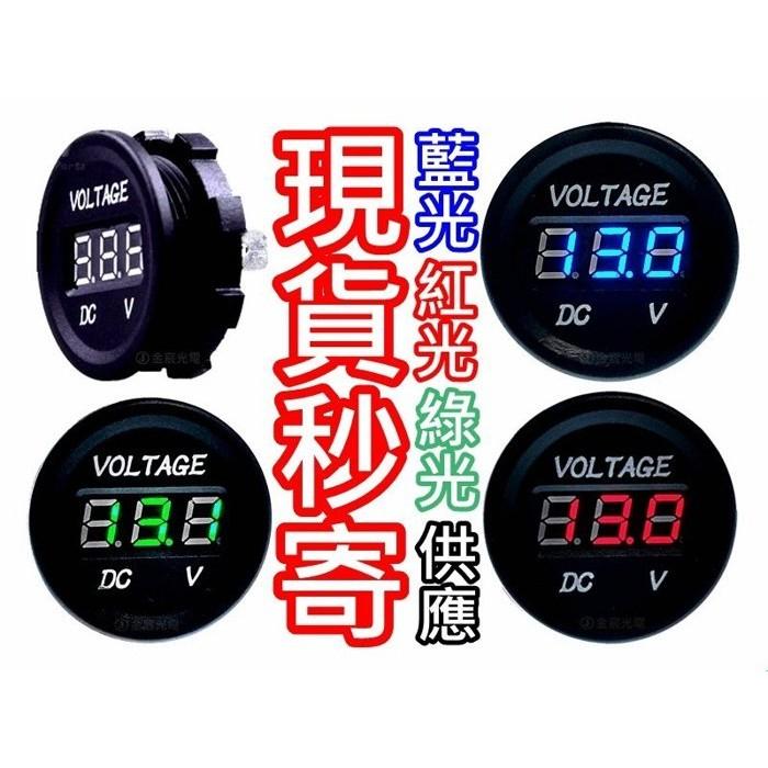 ~金宸光電~電壓表防水 12V 紅綠藍光崁入式圓形LED 機車汽車崁入非KOSO 電壓錶防