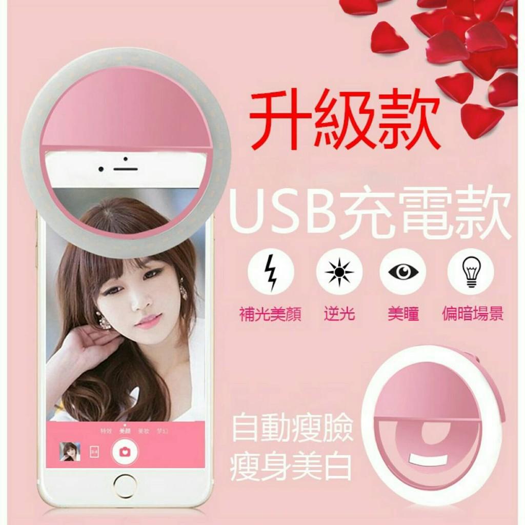 RK 12 充電款手機 LED 美顏 神器 補光燈蘋果肌打光網美三段式調光強力美肌