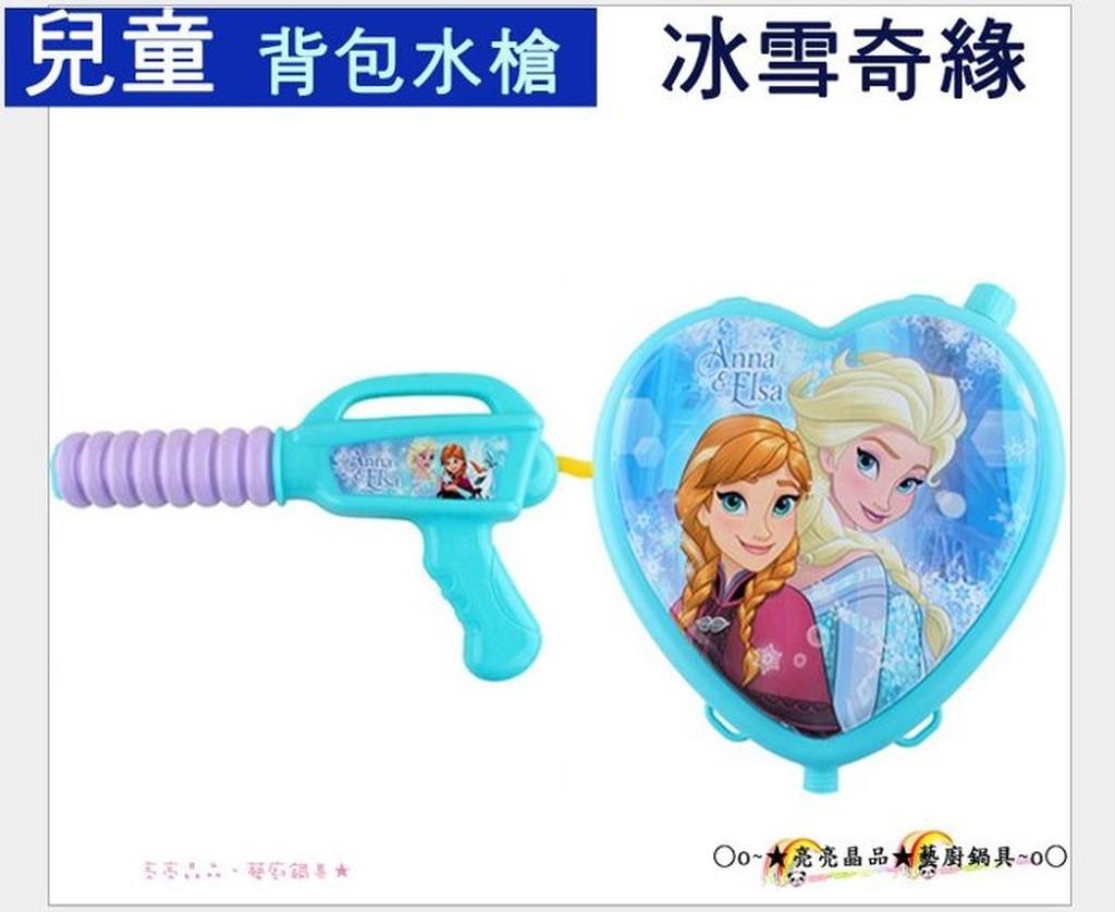 ~亮亮晶品~Frozen 冰雪奇緣迪士尼米奇米妮kitty 兒童加壓式水槍背包水槍兒童水槍