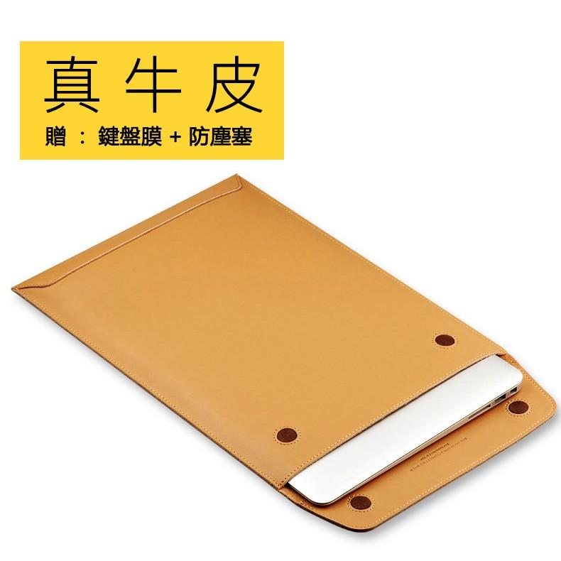 蘋果筆電電腦包macbook 11 air13 寸pro15 12 真皮內膽包信封牛皮袋