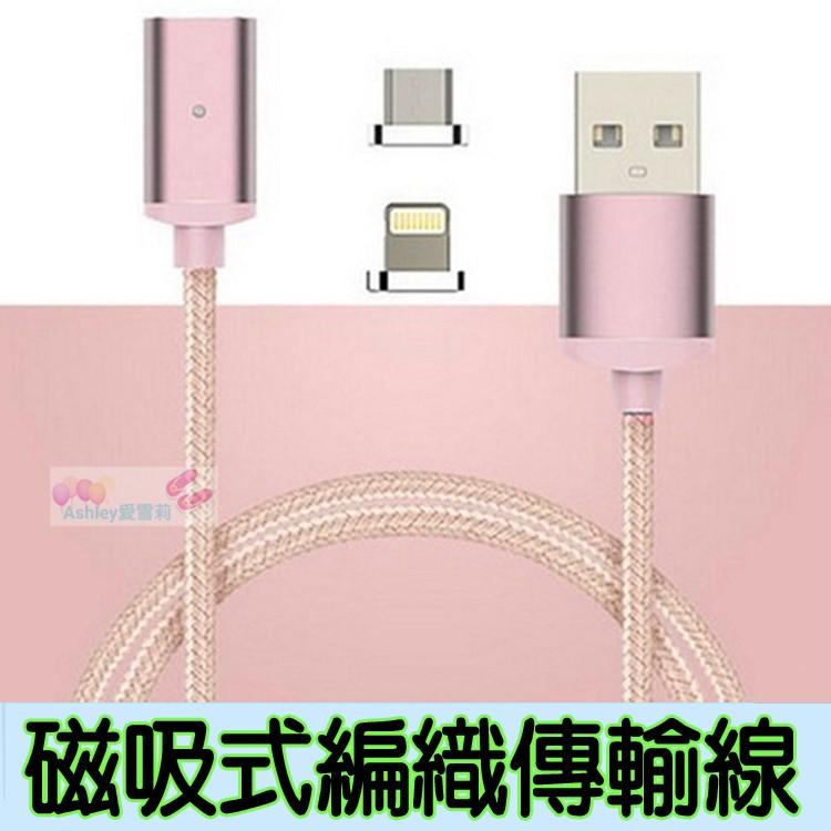 台中可 磁力線磁吸式充電線傳輸線Apple 安卓Micro USB 傳輸線編織線2A 充電