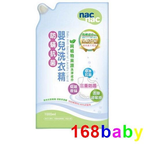 Nac Nac 防蹣抗菌嬰兒洗衣精補充包1000ml