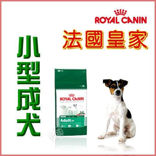 1kg 分裝包130 分裝試吃包法國皇家狗飼料PR27 小型成犬