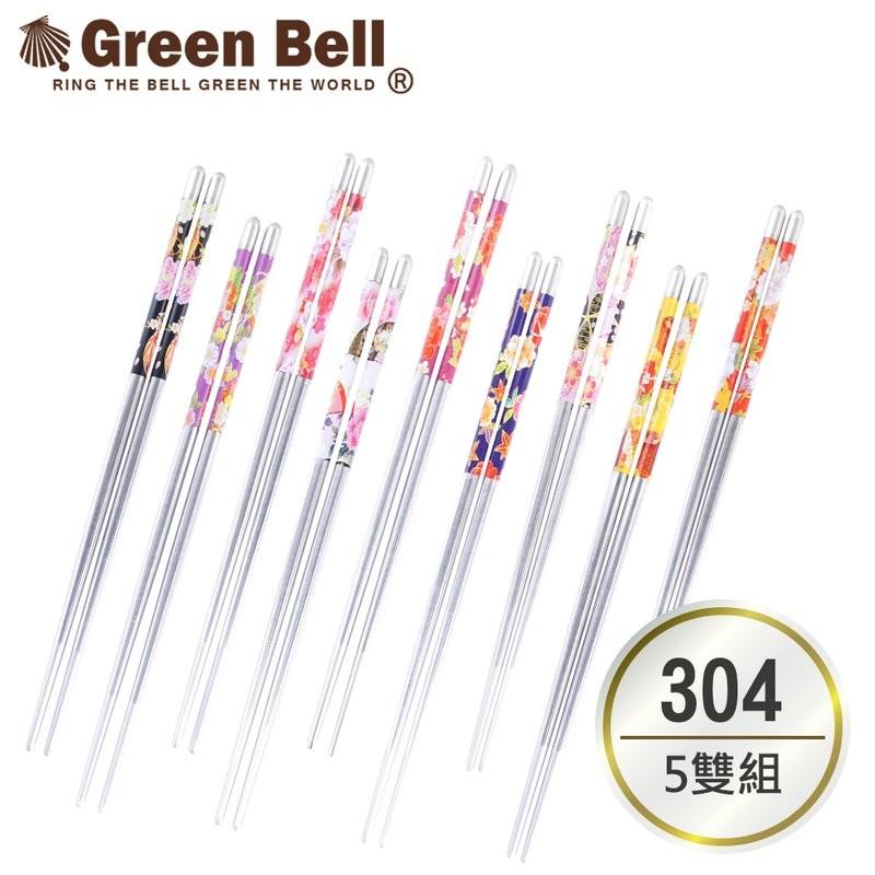 ~銅板雜貨舖~Green Bell 綠貝日式304 不鏽鋼磨砂防滑精緻花筷5 雙組