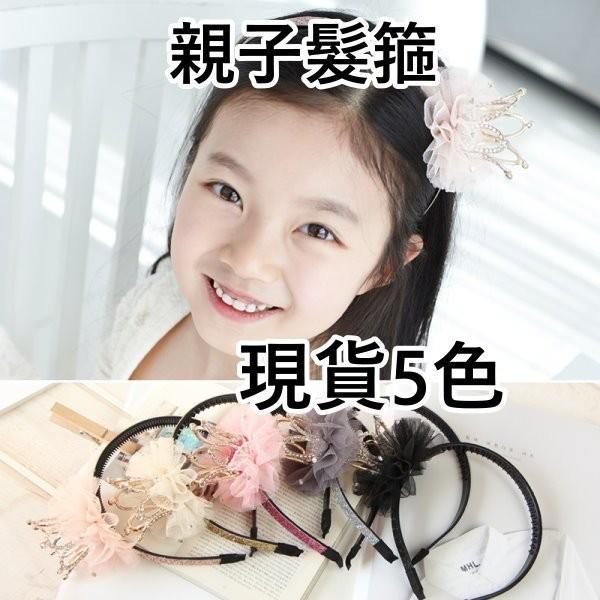 果漾妮妮韓國網紗立體皇冠兒童髮箍寶寶髮飾BABY 髮圈婚禮也 可親子~C8728 ~
