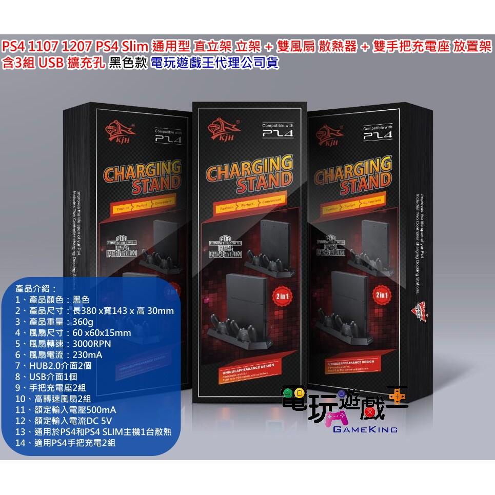 電玩遊戲王~ PS4 PS4 slim 薄機 型直立架立架雙風扇散熱器雙手把充電座放置架含