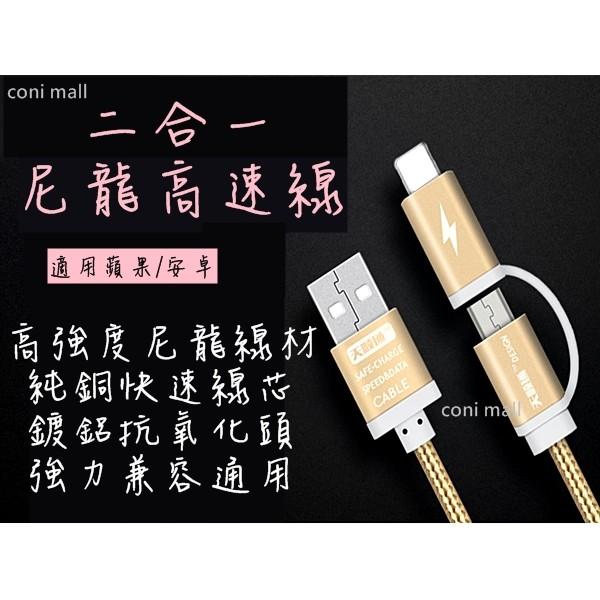 ~coni shop ~二合一尼龍高速線安卓和蘋果高速線快充線鋁合金抗拉尼龍充電 線