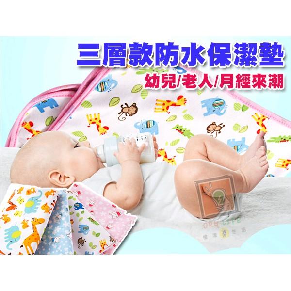 ORG ~SD0749 ~加厚款三層防水嬰兒兒童小孩初生兒保潔墊尿墊尿布墊生理墊看護墊防水