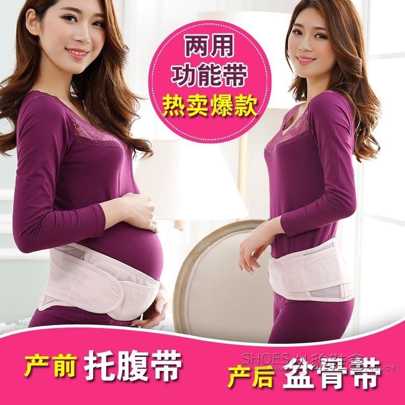 孕婦 產前托腹帶拖腹帶保胎帶產后盆骨帶護腰帶透氣子宮托外貌鞋會