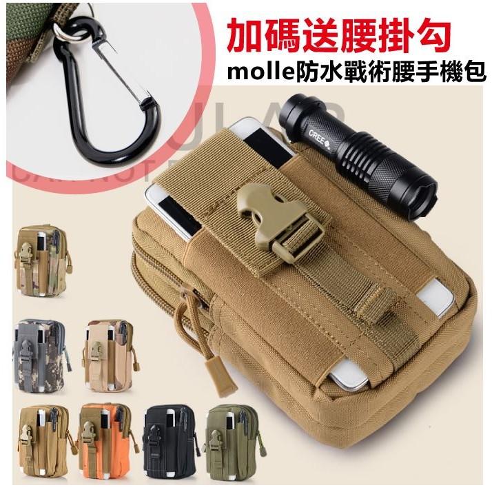 型男 款十二色 送6 號 掛勾molle 戰術包手機腰包掛包帆布戶外休閒戰術腰包