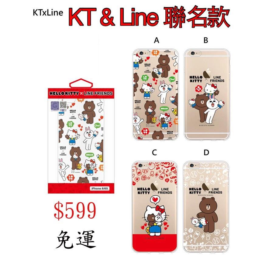 GARMMA Hello Kitty X Line iPhone 6 6S Plus 4