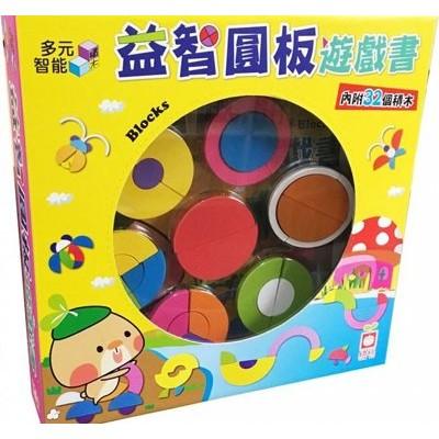 幼福益智圓板遊戲書形狀顏色串串樂數字遊戲串串樂幾何邏輯遊戲書