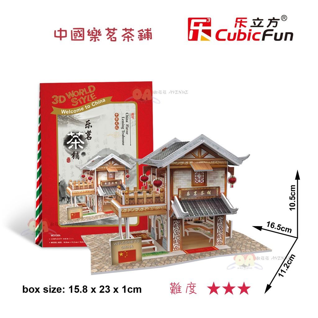歐菈菈W3130 Cubic Fun 樂立方3D 立體拼圖世界風情中國樂茗茶鋪生日聖誕 益