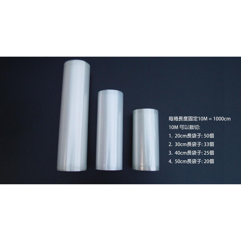 15 20 28cm 10M 3 捲食品級條紋真空袋條紋袋壓紋袋真空包裝袋各式真空機