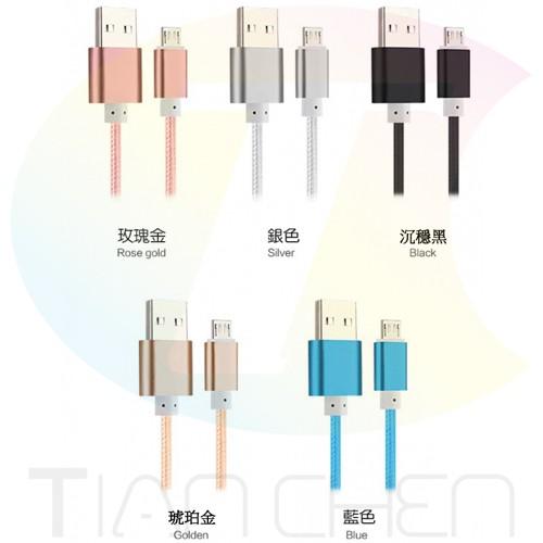 ~天辰3C ~板橋Android Apple MICRO USB 傳輸線鋁合金接頭數據充電