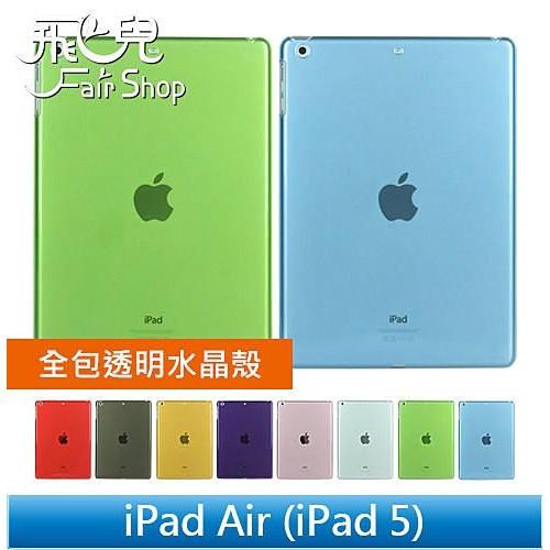 ~飛兒~ 超薄全包覆式iPad Air 5 透明殼PC 殼水晶殼硬殼保護殼iPad5 iP