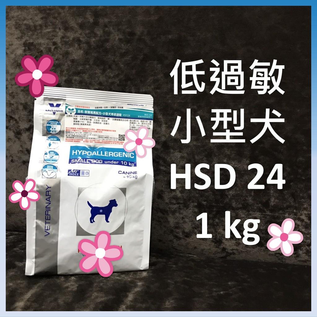 貓狗天地✨皇家低過敏小型犬HSD24 1kg 限超取