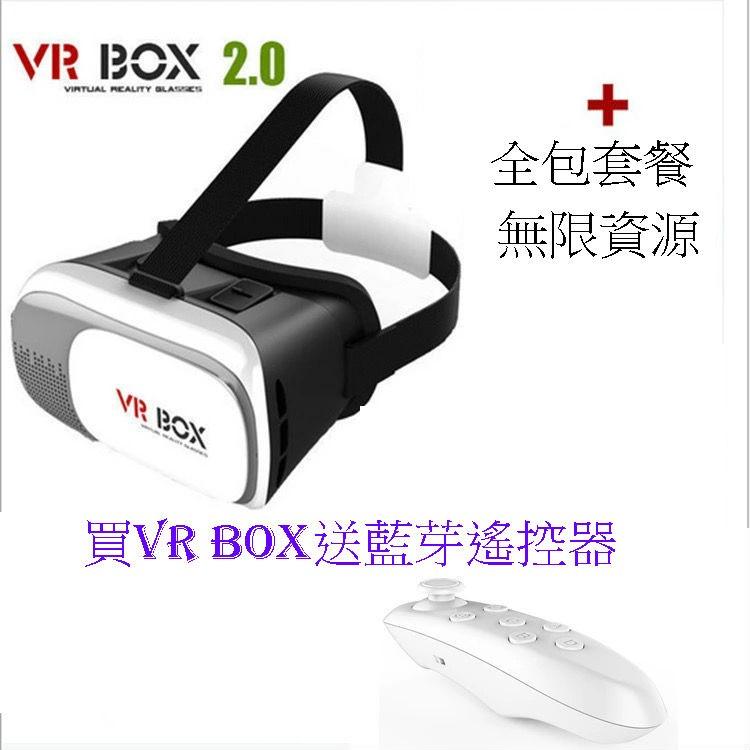 第2 代VR 今天下殺V R Box case 穿戴裝置3D 眼鏡暴風魔鏡虛擬實境頭盔