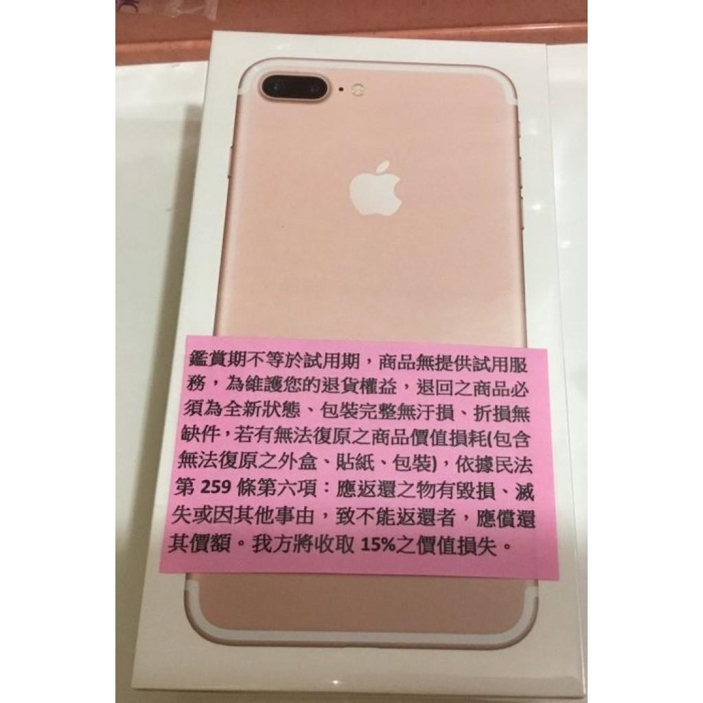 iPhone7 plus 128g 玫瑰金送3 好禮( 未拆)代售