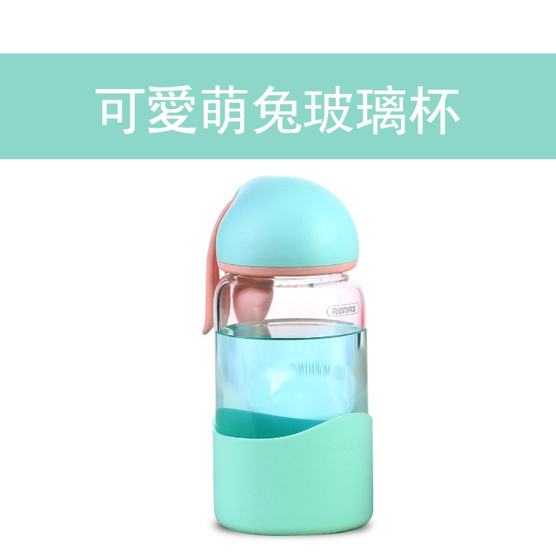 ~REMAX 萌兔系列~兔耳朵玻璃杯手提方便輕盈攜帶夏日外出隨身杯水杯水壺水瓶 水杯