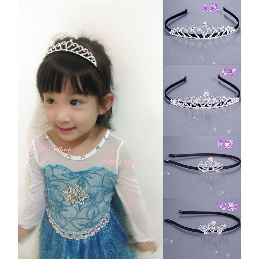 ~小阿霏~兒童皇冠髮箍實拍女孩立體水鑽華麗髮箍女童生日寫真拍照艾莎公主 派對可 花童禮服蓬