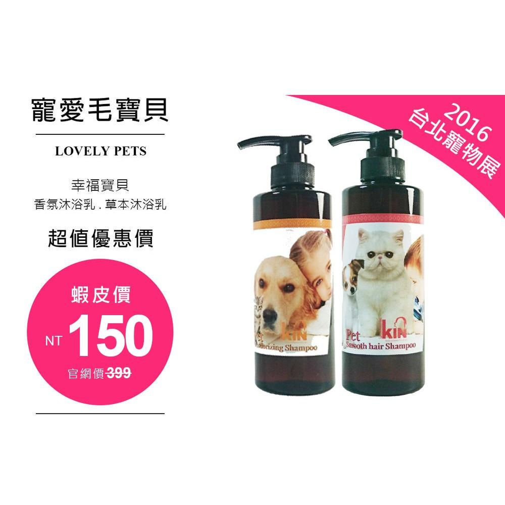 KIN 寵物沐浴精500ml 草本香氛天然狗貓皆