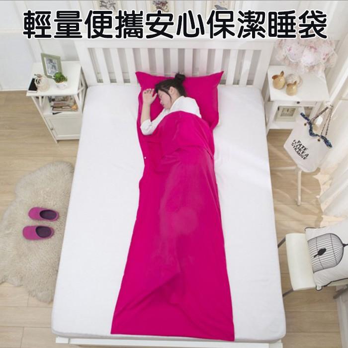 ~DS126 ~旅行戶外純棉超輕量便攜安心保潔睡袋單人