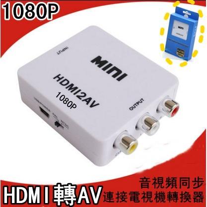 HDMI 轉AV 轉換器1080P 高清小米盒子老電視蓮花HDMI 轉RCA 音視頻同步機
